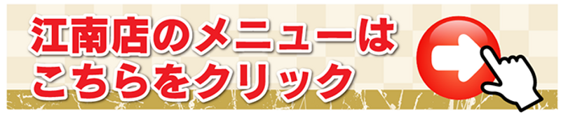 江南店メニューリンクボタン.png
