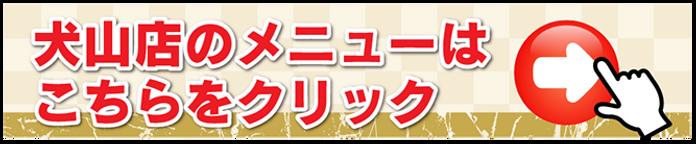 犬山店メニューリンクボタン.png