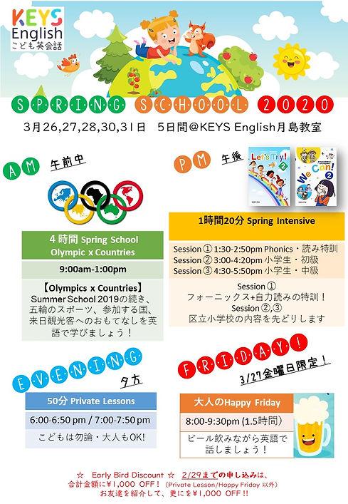 Spring School 2020 1.JPG