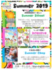 Summer School 2019 Leaflet こども英会話 月島 勝どき