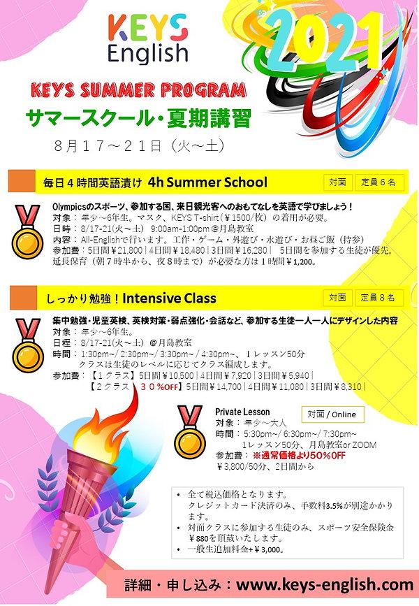 Summer School 2021 Leaflet.jpg