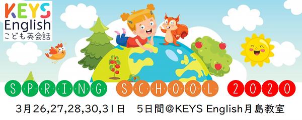 KEYS spring school 2020 header 月島こども英会話