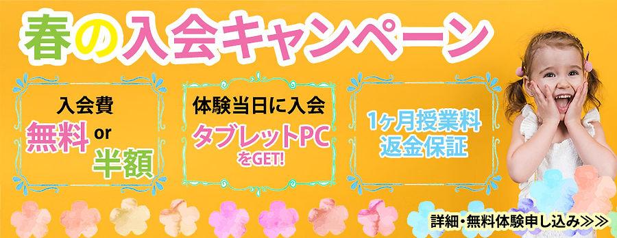 2020Spring_Campaign_banner春の入会キャンペーン月島こど