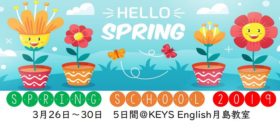 spring school 2019 header 月島こども英会話.PNG