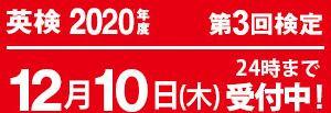 英検2020年第3回申し込み 〆12/10