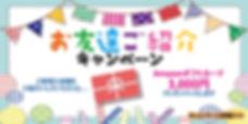Referral Campaign 2020 友達ご紹介キャンペーン月島英会話.