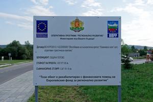 Kovachevsko Kale