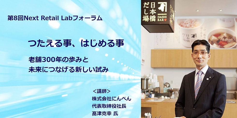 第8回Next Retail Labフォーラム