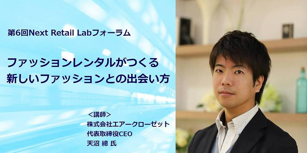 第6回「Next Retail Lab」フォーラム