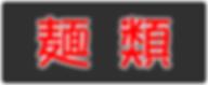 ジャンル麺類.png