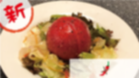 丸ごとトマトのサラダ.png