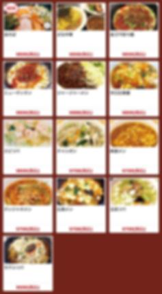タブレット風メニュー_麺類1.png