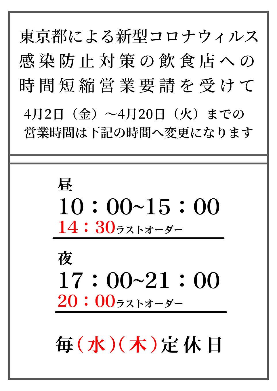コロナウィルス中華みづの家4月2日.jpg