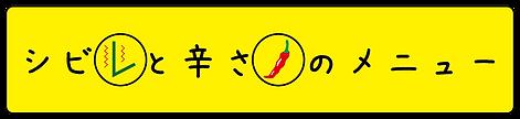 webシビレと辛子.png