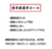 イベント激麻婆丼WEBルール.png