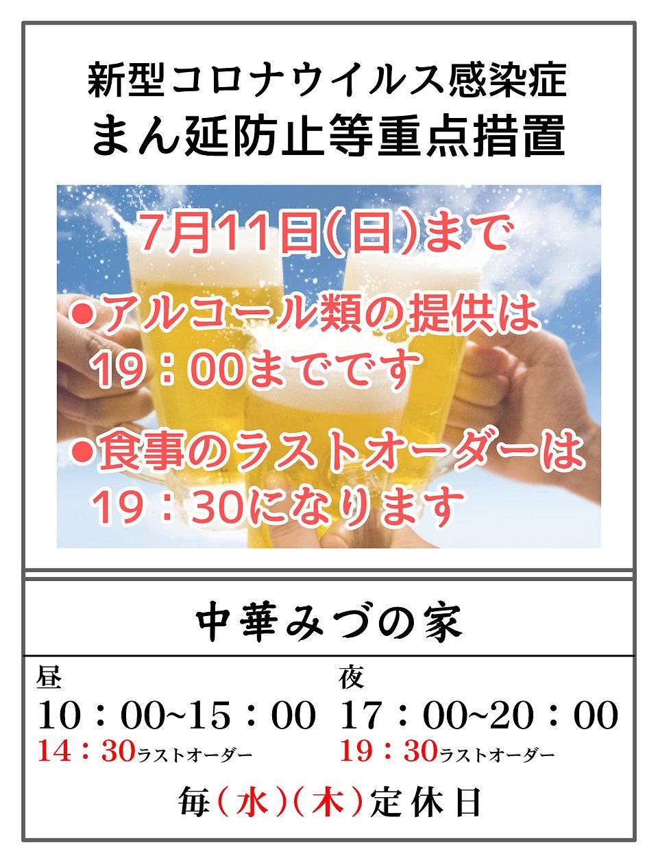 マンボウビール.jpg