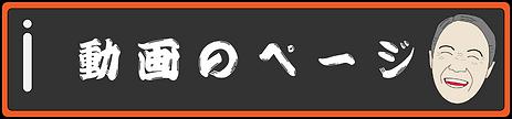 動画のページバナー大.png