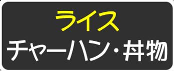 ジャンルライスチャーハン丼もの.png