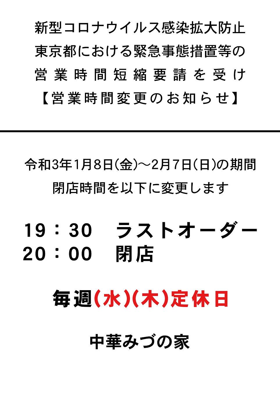 2011_01_08緊急事態.jpg