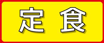 ジャンル_定食.png