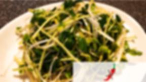 豆苗と白髪ねぎサラダ.png