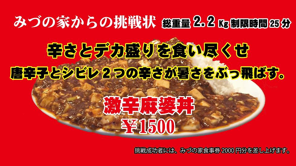 イベント激麻婆丼WEB.png