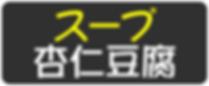 ジャンルスープ杏仁.png