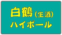 生酒ハイボール.png