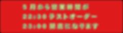 5月から年中無休バナー-[復元].png