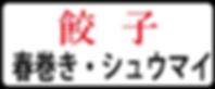 ジャンル_餃子 餃子.png