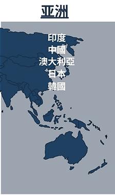 AMERICAS HELVETIC APAC (Chinese).png