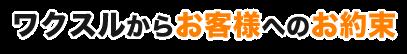 広島のホームページ制作会社ワクスル