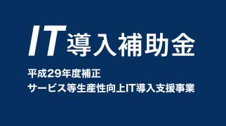 補助金50万円を活用してホームページが制作できます!!