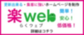 楽web (らくウェブ)