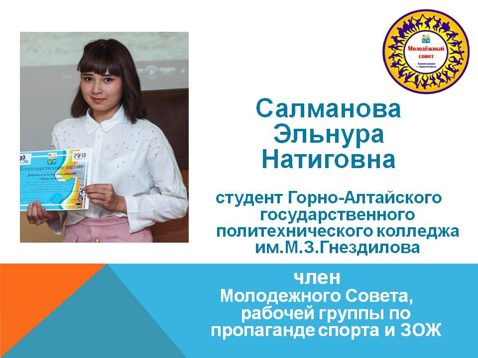 Салманова Э.Н..JPG