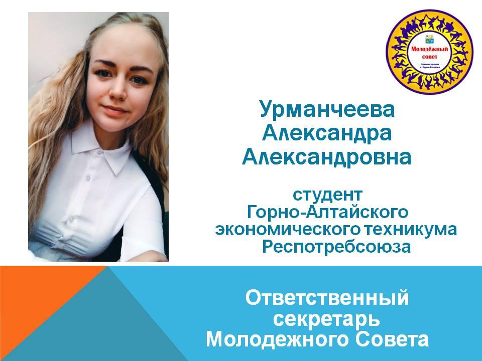 Урманчеева А.А. ответственный секретарь