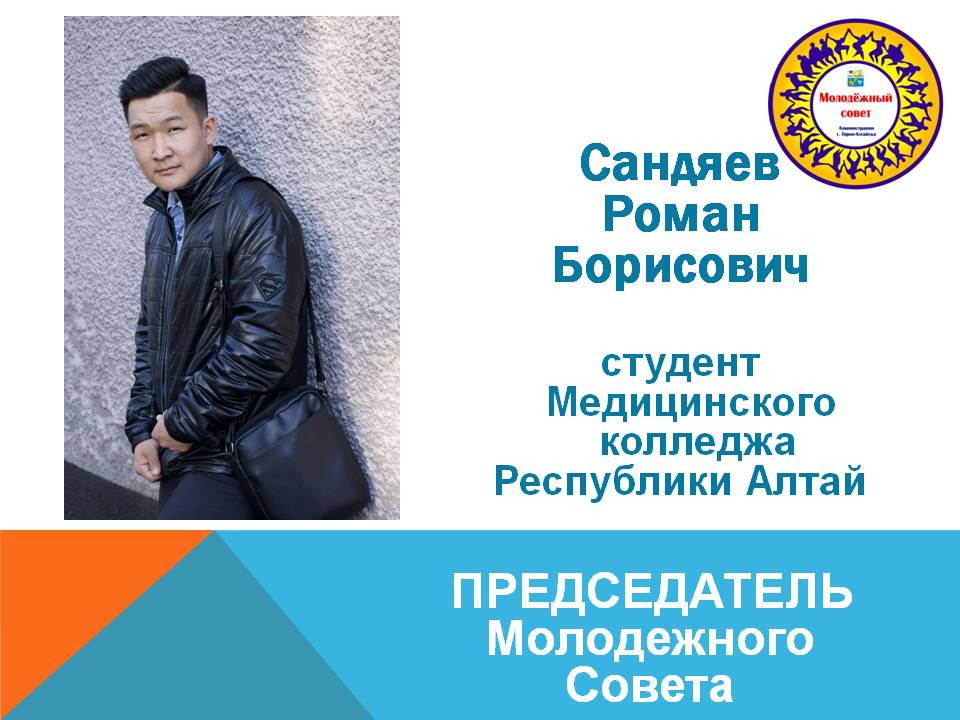 Председатель Молодежного совета Сандяев