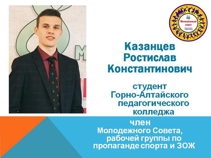 Казанцев Р.К.JPG