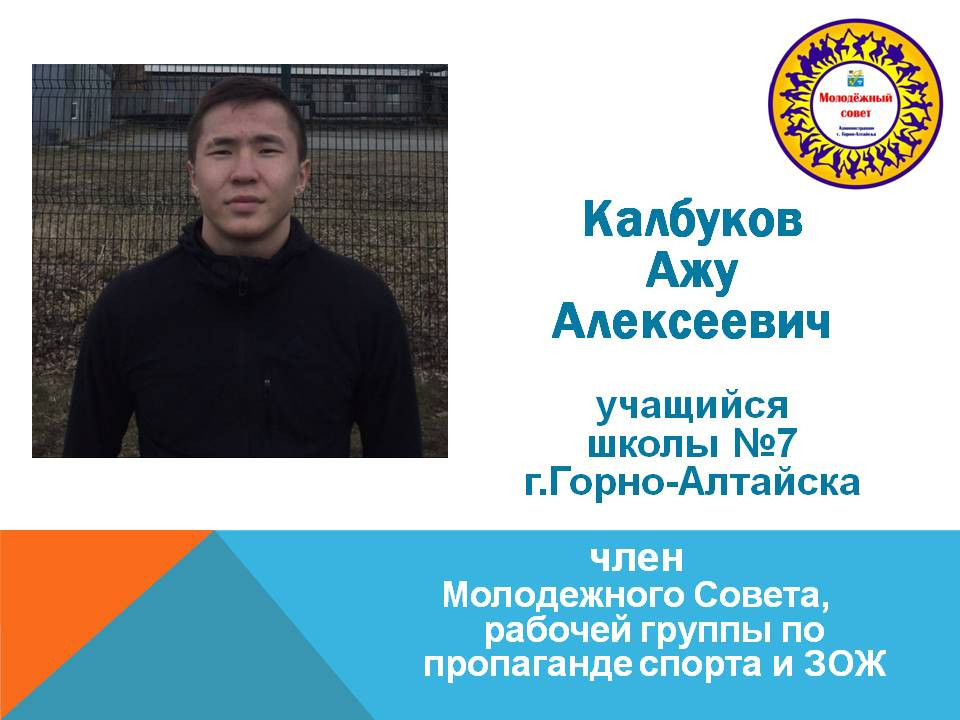 Калбуков А.С.JPG