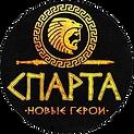 спарта.png