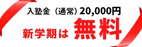 入塾金無料バナー.png