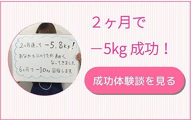2ヶ月で5kgのダイエットに成功!20代女性のダイエット成功体験談です。
