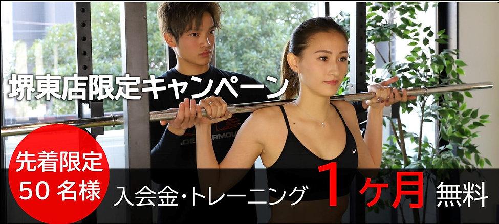 バナー(堺東店openキャンペーン).jpg