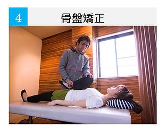 4.骨盤矯正。ゆがんだ骨盤を矯正し、下がった代謝を高め、下半身太りを解消します。