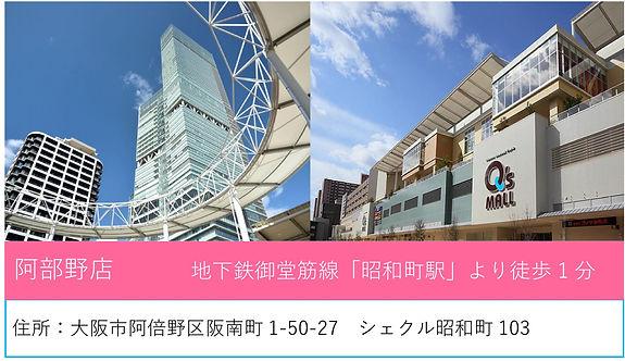 阿倍野店.jpg