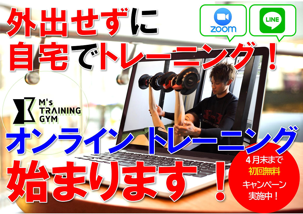 Microsoft Word - オンライントレーニングの告知.jpg