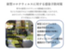 Microsoft Word - 文書 1-01.jpg