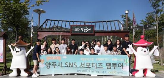 팸투어전문 미래클라우드, 양주시 SNS 서포터즈 팸투어 홍보 활동