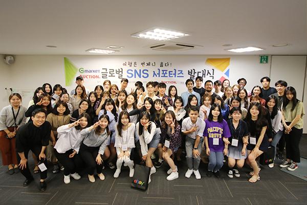 '2018 G마켓·옥션 글로벌 SNS 서포터즈' 발대식 개최