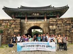 2019 서산시 스마트관광 전문가 초청 팸투어 성황리 진행